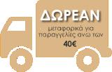 ΔΩΡΕΑΝ αποστολή με αγορές άνω των 40 ευρώ